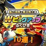 【ドラクエウォーク】ガチャpart10