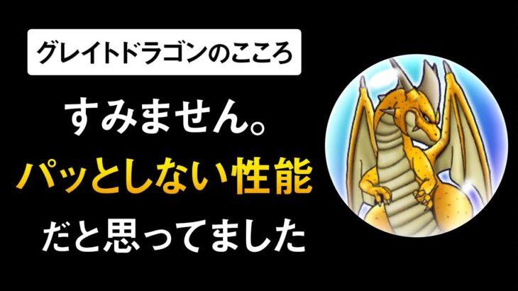 【ドラクエウォーク】グレイトドラゴンの評価 / 実は強い、◯◯用こころ