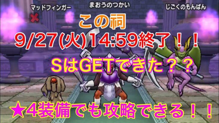 【ドラクエウォーク】締め切り間近の祠!!アノ装備で攻略できる!!