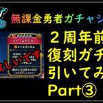 【ドラゴンクエストウォーク】無課金勇者ガチャシリーズ!配布チケットでバギ斧出るかな?【ドラクエウォーク】
