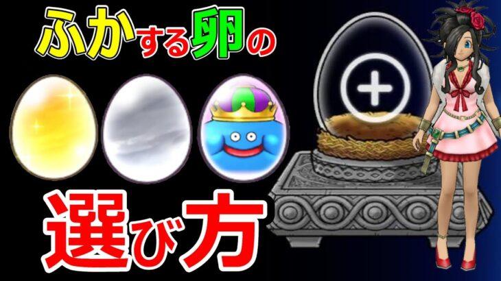 【ドラクエウォーク】白、金、紫、ふかする卵に迷ったらこの動画を見よう!!