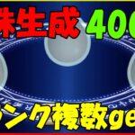 【ドラクエウォーク】プレイ開始16日目。初めての真珠ガチャ!
