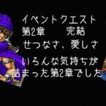 【ドラクエウォーク】イベントクエスト第2章完結