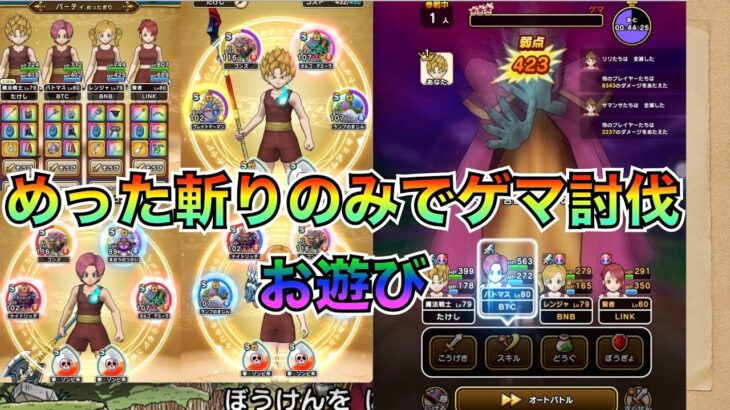 2021/10/14【ドラクエウォーク】めった斬り×3人でゲマソロ討伐