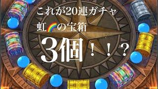 【ドラクエウォーク】20連ガチャ!2周年ふくびきand花嫁装備ふくびき