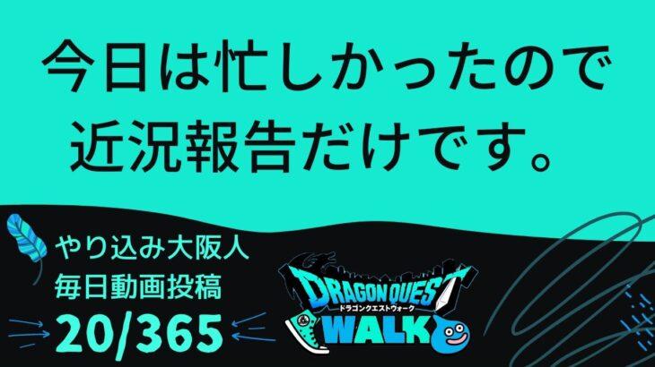 【ドラクエウォーク】近況報告 やりこみ大阪人の毎日動画投稿 20/365 【DQW】