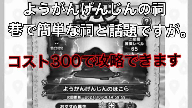 【ドラクエウォーク】ようがんげんじんの祠コスト300で攻略!!