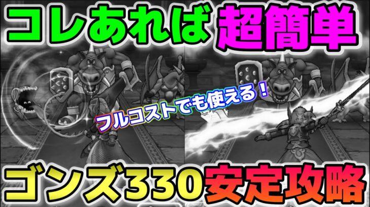 【ドラクエウォーク】ゴンズ330ほこら・倒せない方は試して欲しい!この武器は必ず今後のほこらでも活躍します。