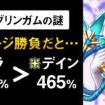 【ドラクエウォーク】グリンガムのムチの評価 / 目玉スキルはデイン465%ではない?!