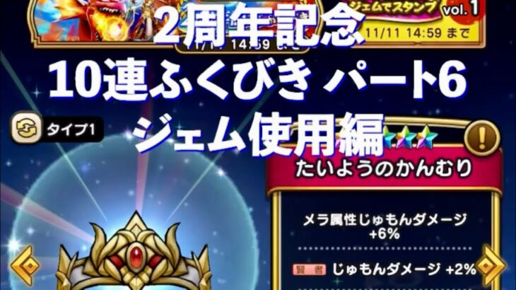 DQW 2周年記念10連ふくびきガチャ引いてみた!パート6 ジェム使用編 Dragon Quest Walk 2nd Anniversary Fukubiki Gacha Part6
