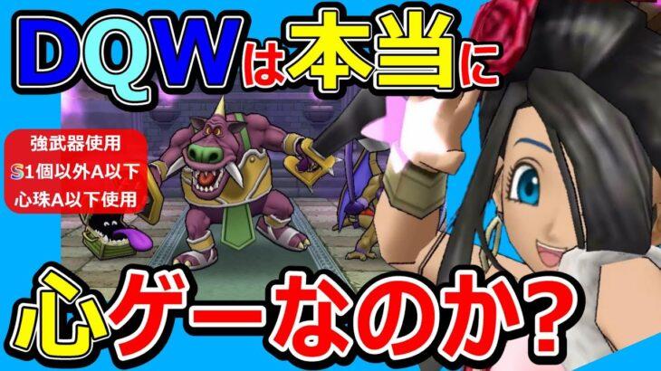 【ドラクエウォーク】Sの心が1個しか無くても強い武器があればゴンズに勝てるかな!?