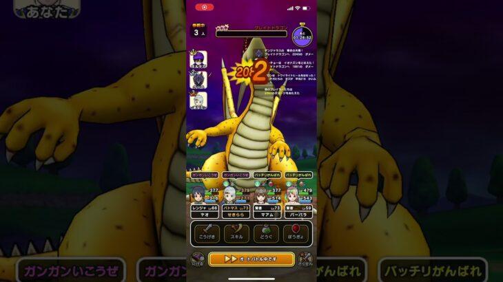 【ドラクエウォーク】メガモンスターグレイトドラゴン討伐!Vol.13【心S来るか!?】