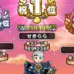 【ドラクエウォーク】メガモンスターゲマ討伐!Vol.6【心S来るか!?】