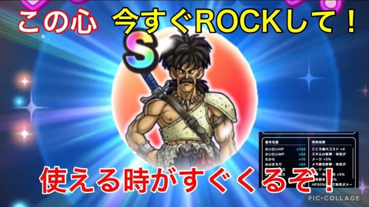 【ドラクエウォーク】パパスの心いますぐロックして!!