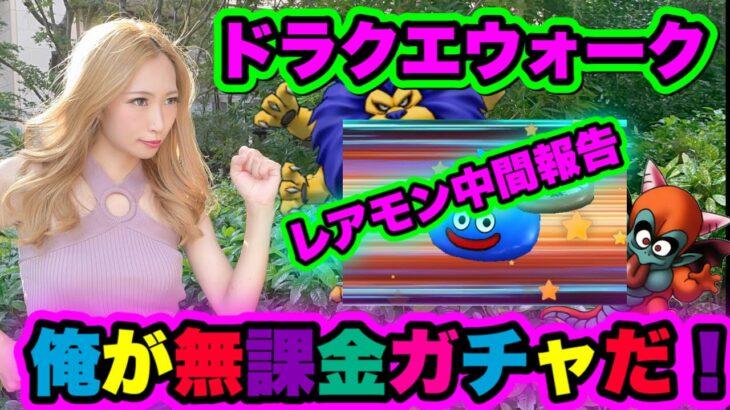 【ドラクエウォーク】俺が無課金ガチャだ!(ミニ)レアモン中間報告!無課金ギャル勇者がいく!